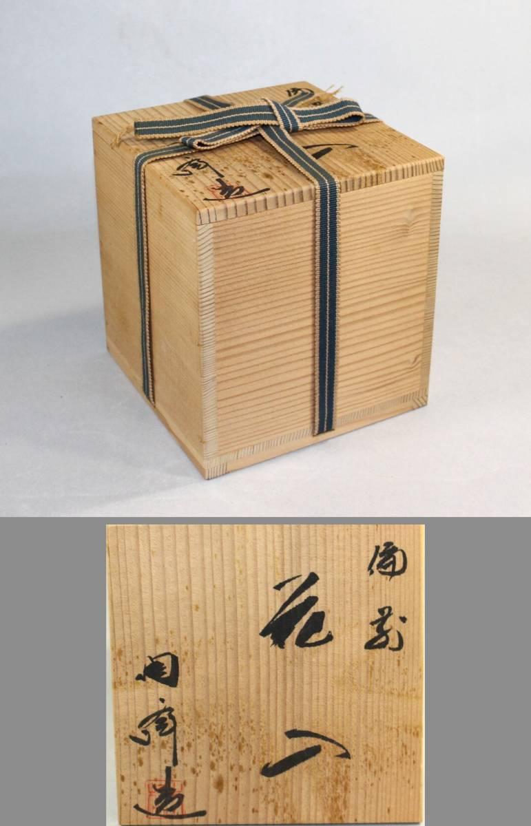 茶道具 備前(うずくまる)花入 木村陶峰造◆創美堂rh02_画像10