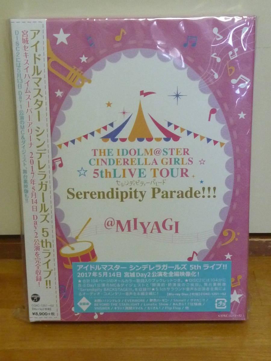 THE IDOLM@STER CINDERELLA GIRLS 5thLIVE TOUR Serendipity Parade!!!@MIYAGI Blu-ray Disc_画像1
