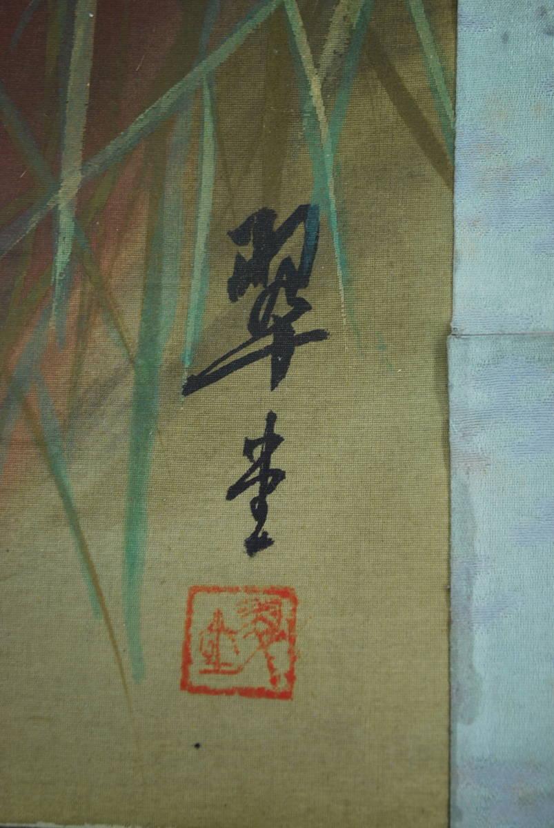 【真作】翆堂/猛虎図/掛軸☆宝船☆Q‐171_画像3