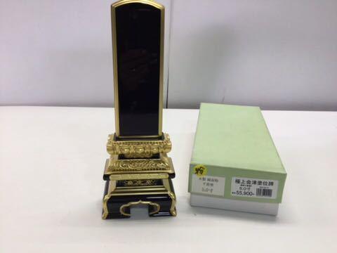 ☆新品☆ 極上会津塗位牌 5.0寸 千倉座 純面粉 木製 24.7cm 仏具用品 定価55,900
