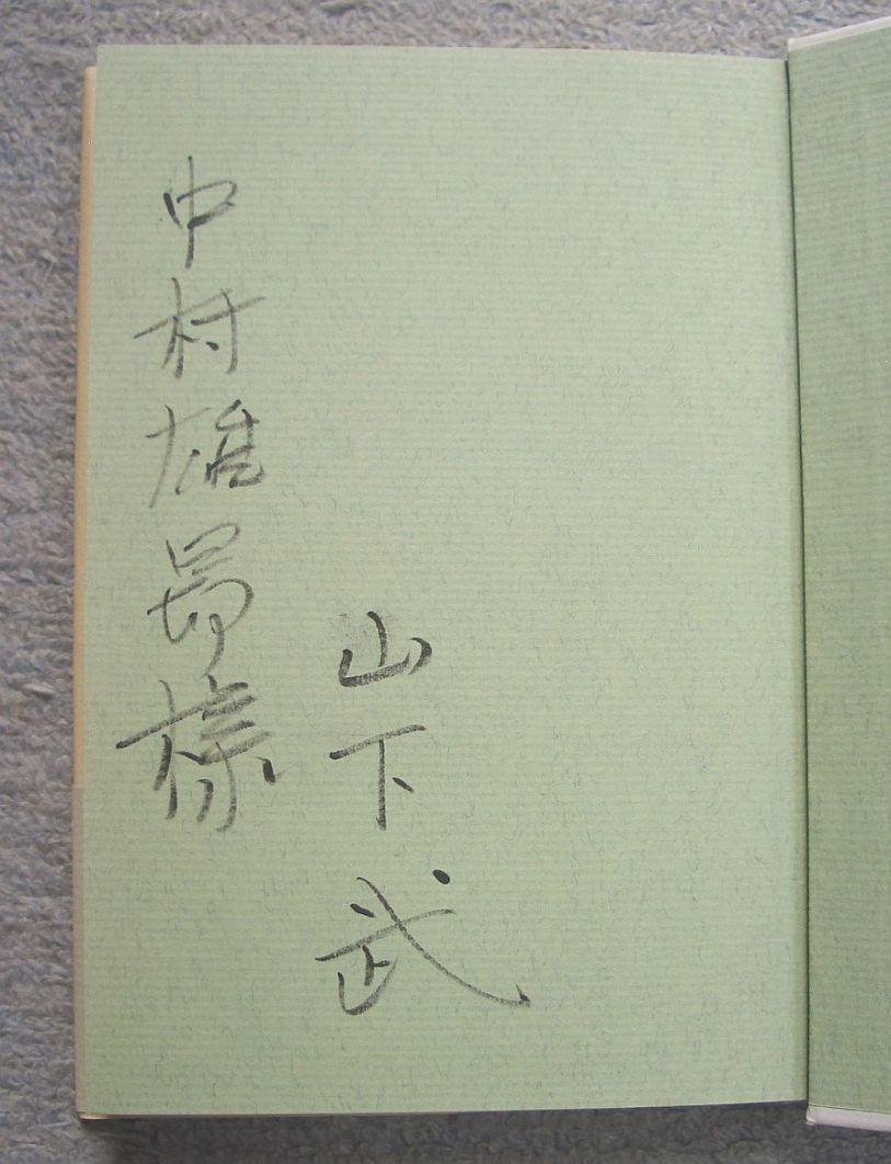 サイン本★古書のある風景★山下武(青弓社)_画像2