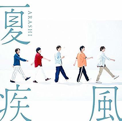 【新品・未開封】夏疾風(初回限定盤)(CD+DVD)  嵐 ARASHI