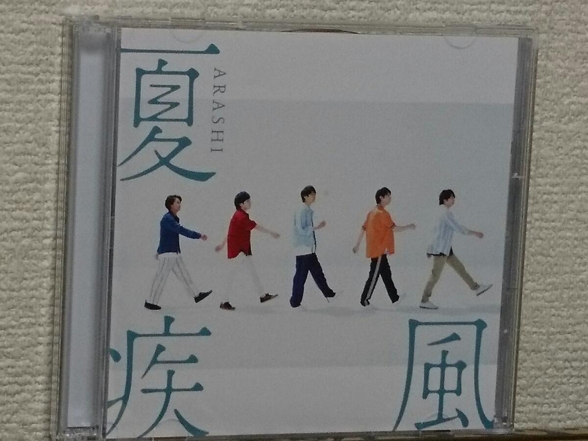 【美品】『夏疾風』嵐 初回限定盤 CD+DVD
