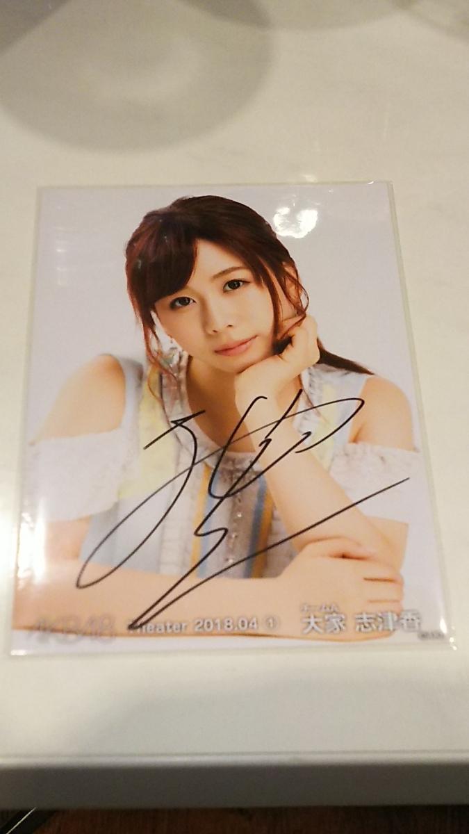 【生写真 サイン】 AKB48 大家志津香 月別 2018 4月 April ① 直筆サイン tk1808_画像1