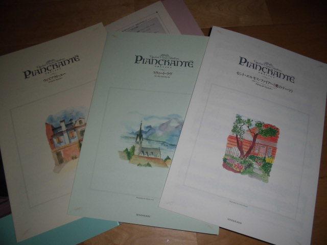ピアノ楽譜//ぴあしゃんて/PIANCHANTE//ランディク・クロフォード/デイヴィッド・フォスター/マライヤ・キャリー/CD付未開封!_画像2