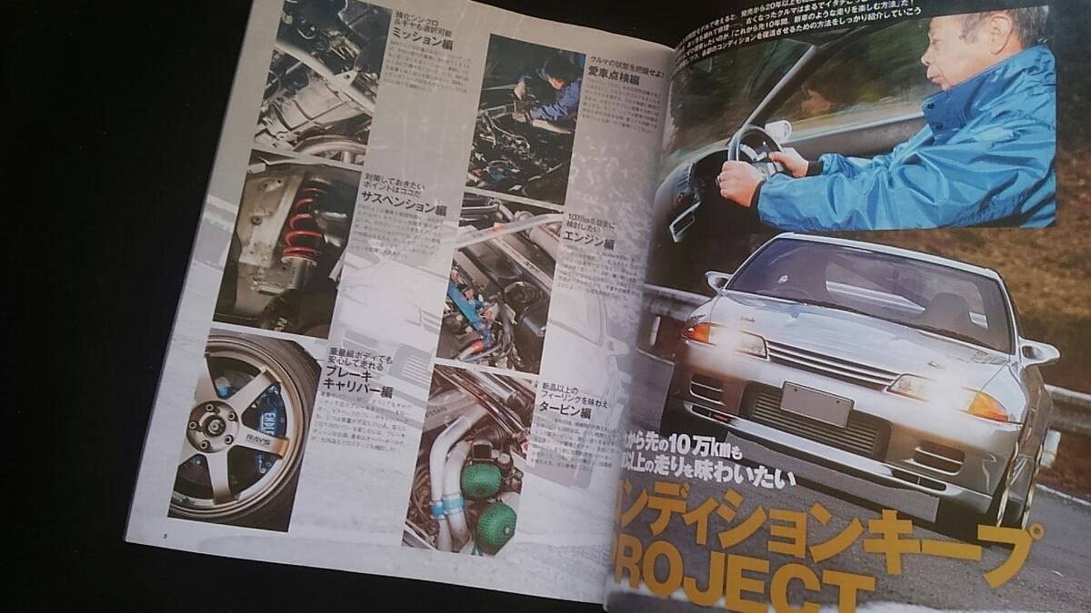 日産 R32 GT-R チューニング&ドレスアップ徹底ガイド 内外装リフレッシュ デモカーアルバム 歴代モデル パーツカタログ 即決_画像3