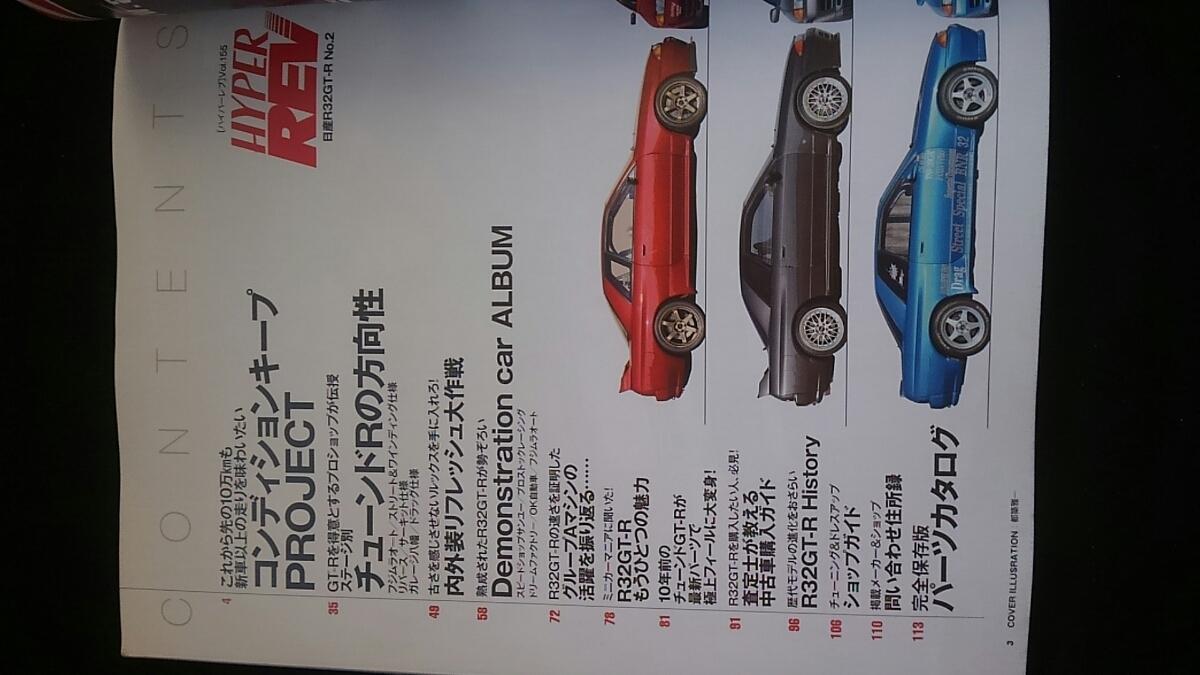 日産 R32 GT-R チューニング&ドレスアップ徹底ガイド 内外装リフレッシュ デモカーアルバム 歴代モデル パーツカタログ 即決_画像2