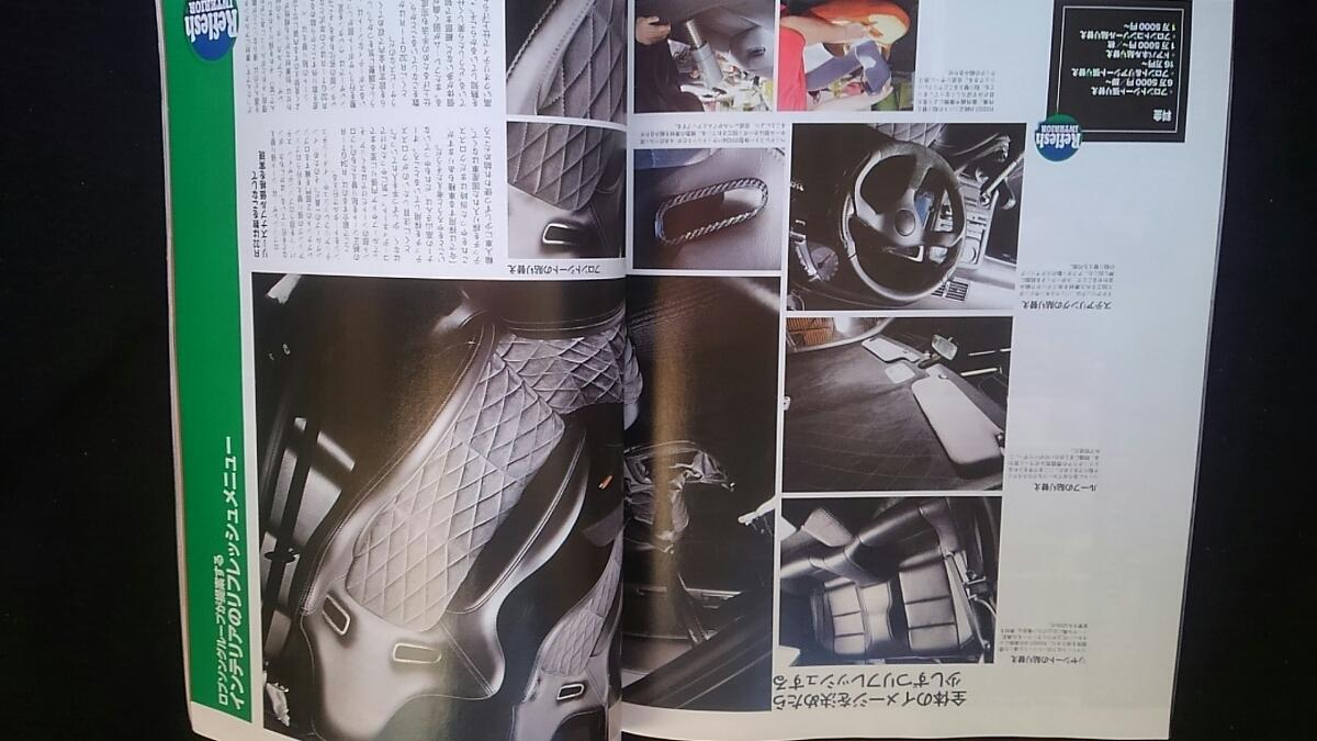 日産 R32 GT-R チューニング&ドレスアップ徹底ガイド 内外装リフレッシュ デモカーアルバム 歴代モデル パーツカタログ 即決_画像7