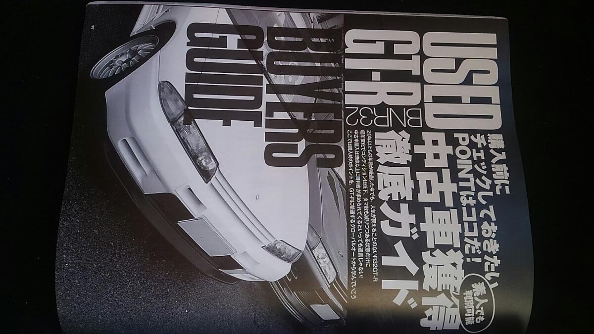 日産 R32 GT-R チューニング&ドレスアップ徹底ガイド 内外装リフレッシュ デモカーアルバム 歴代モデル パーツカタログ 即決_画像8