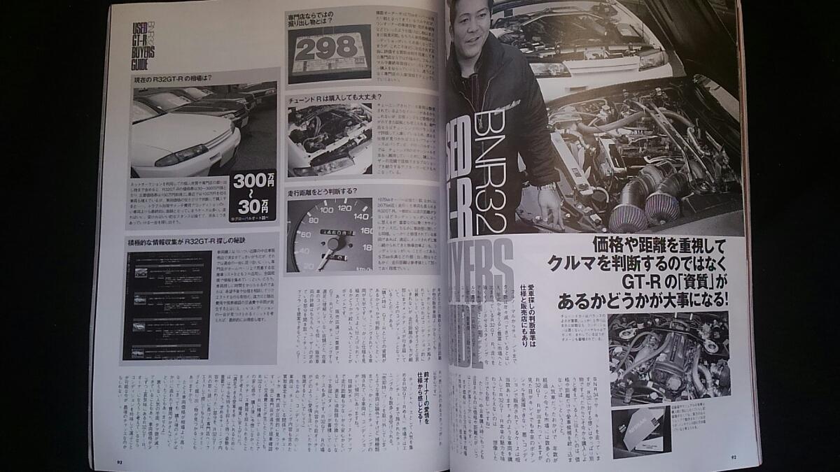 日産 R32 GT-R チューニング&ドレスアップ徹底ガイド 内外装リフレッシュ デモカーアルバム 歴代モデル パーツカタログ 即決_画像9