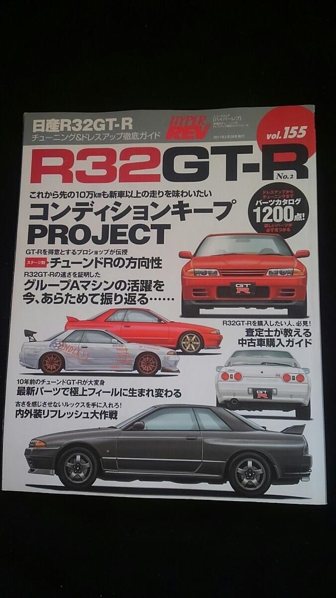 日産 R32 GT-R チューニング&ドレスアップ徹底ガイド 内外装リフレッシュ デモカーアルバム 歴代モデル パーツカタログ 即決_画像1