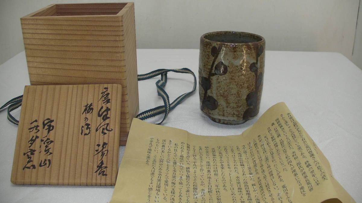 34【送料無料】未使用 【純】水月窯「小山富士夫 作」湯呑しおり付稀少品