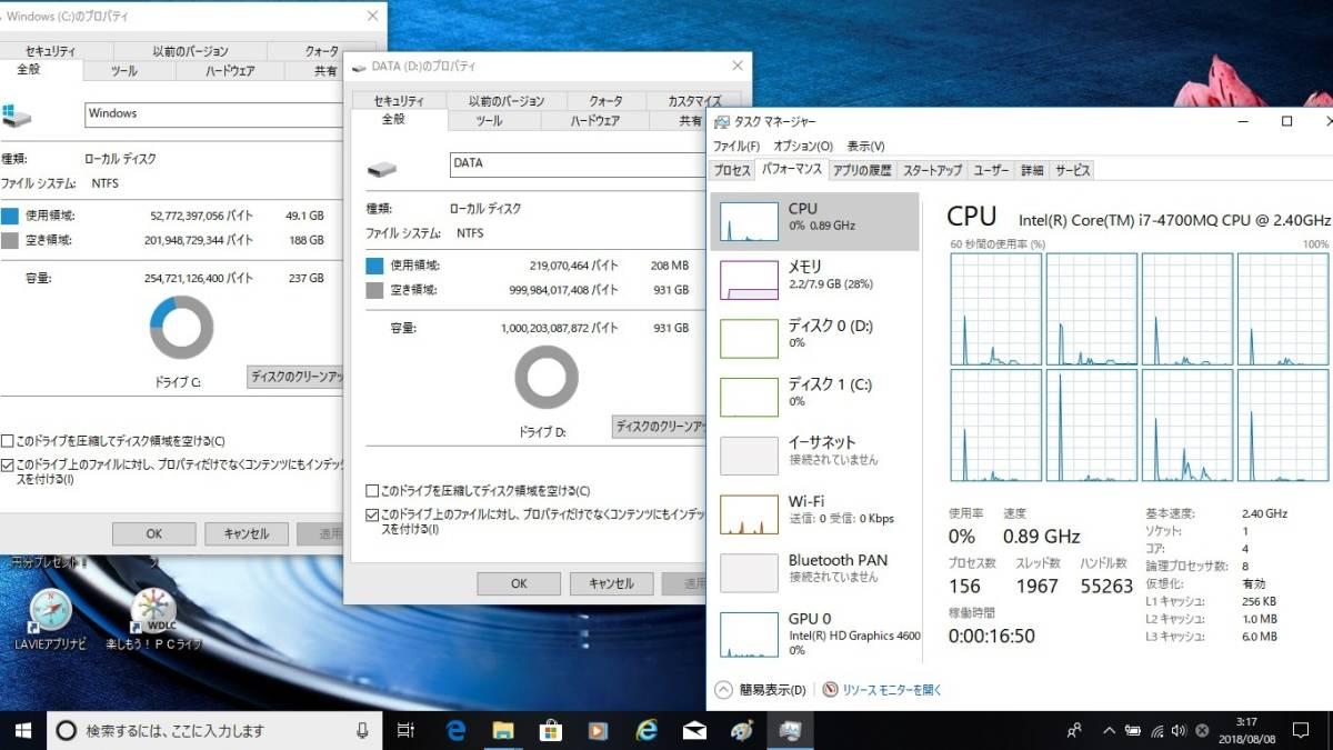 C:SSD256GB+D:HDD1000GB i7-4700MQ+8GB