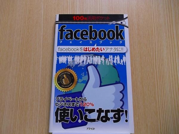 facebook facebookをはじめたいアナタに!!_画像1