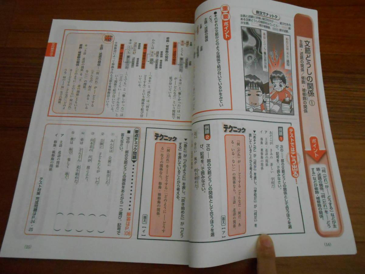 代購代標第一品牌 樂淘letao 進研ゼミチャレンジ中2