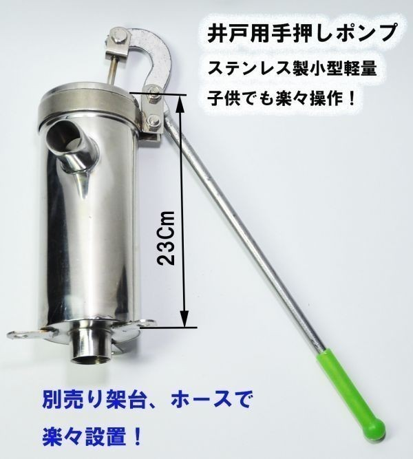 安心1年保証 ステンレス製 手押しポンプ 取扱説明書付 井戸用 排水 取水 農業_画像6