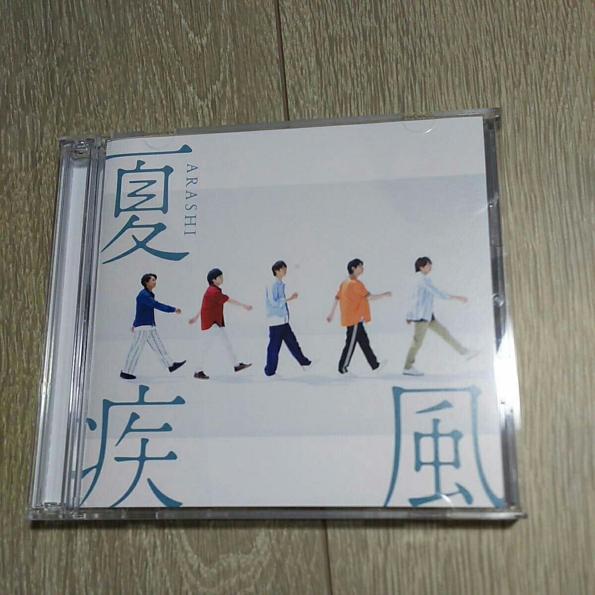 美品☆ 嵐 夏疾風 初回限定盤 CD+DVD 熱闘甲子園テーマソング ARASHI ゆず