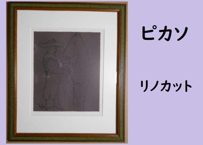 ★HA★版画☆パブロ・ピカソ;3;マタドール★展示品格安出品☆送料無料