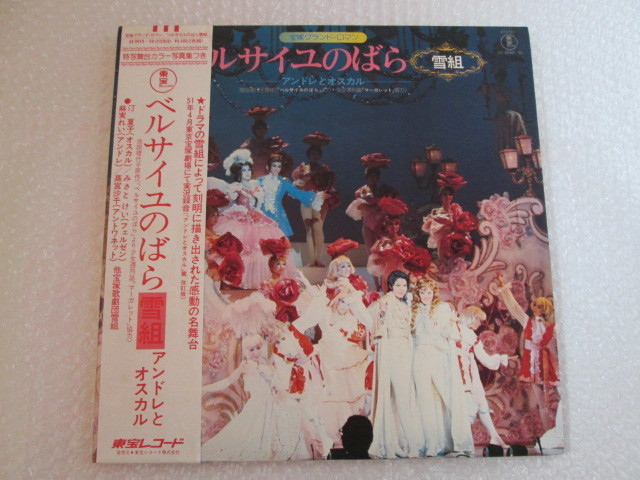 YT945 LP 2枚組 レコード ベルサイユのばら 雪組 アンドレとオスカル (汀夏子/麻実れい) AX-8049~50 帯付き 中古