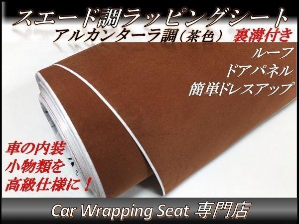 カーラッピングシート スエード調 ブラウン 茶色 縦x横 135cmx50cm SHM10 アルカンターラ 高級 外装 内装 耐熱 耐水 DIY_画像1