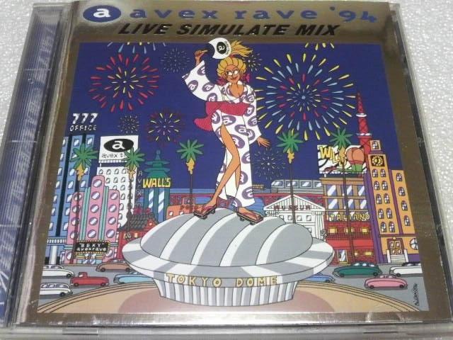 avex rave '94 LIVE SIMULATE MIX(CD)送料無料_画像1