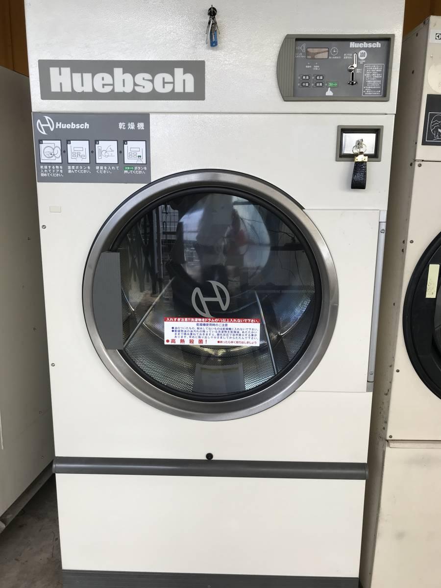 ヒユービツシユ23キロ60ヘルツLPガス乾燥機極上品25万円