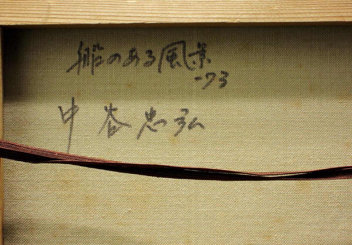 中谷 忠弘 「船のある風景」 油彩 真作保証 F4号_画像5