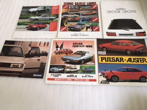 昭和の日産トヨタ スバル 三菱 ホンダ カタログ大量まとめてセット ランタボ セリカXX_画像2