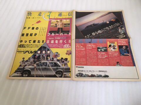 昭和の日産トヨタ スバル 三菱 ホンダ カタログ大量まとめてセット ランタボ セリカXX_画像6