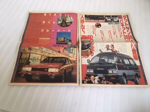 昭和の日産トヨタ スバル 三菱 ホンダ カタログ大量まとめてセット ランタボ セリカXX_画像7