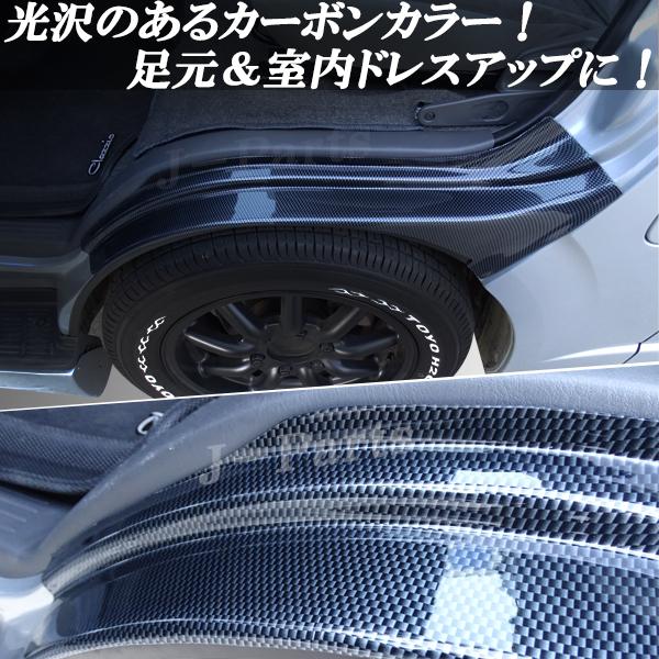 1000円~ハイエース&レジアスエース200系前期後期共通フロントドアステップスカッフプレート光沢カーボン色左右セットキズあり未使用