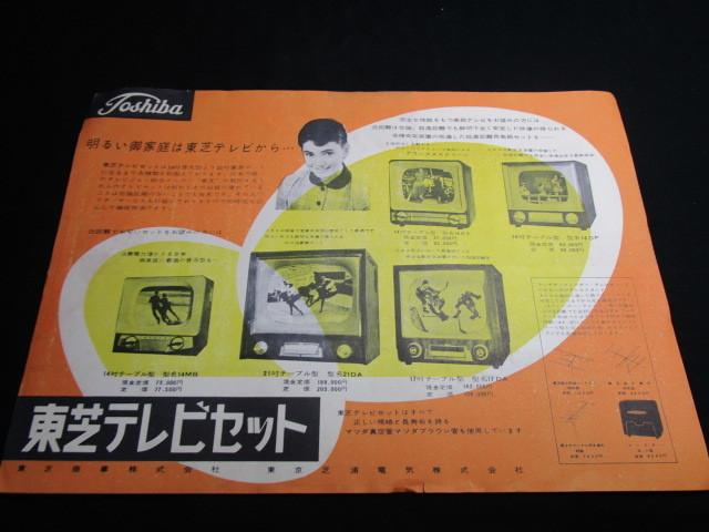 昭和レトロ 東芝 テレビセットのチラシ_画像1