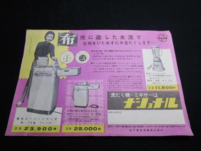 昭和レトロ ナショナル 洗濯機・ミキサーのチラシ