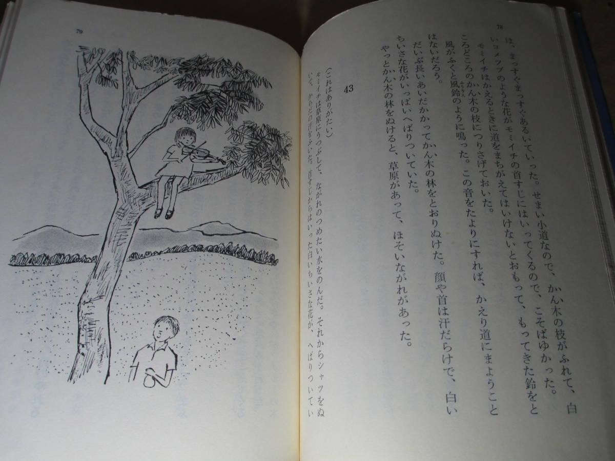 日本児童文学者協会賞