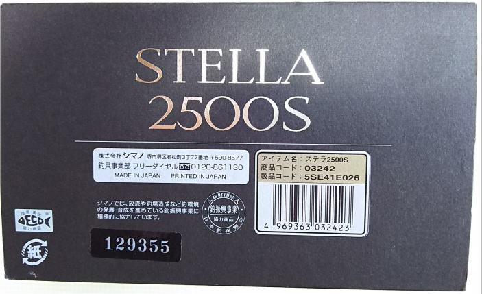 14ステラ2500+3000替えスプールセット_画像3