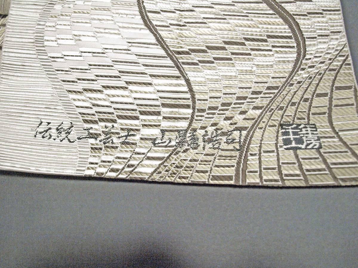 助六029 博多織 岡野謹製「千年工房」伝統工芸士「山縣浩司」全通八寸名古屋帯_画像6