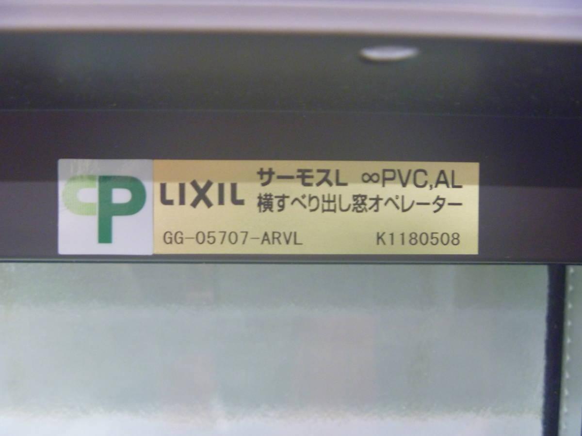 N08185 未使用 リクシル 横すべり出し窓オペレーター サーモスL GG-05707-ARVL 枠付_画像4