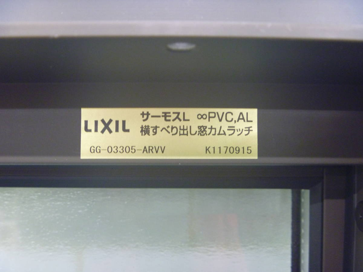 N081812 未使用 リクシル 横すべり出し窓カムラッチ サーモスL GG-03305-ARVV 枠付_画像3