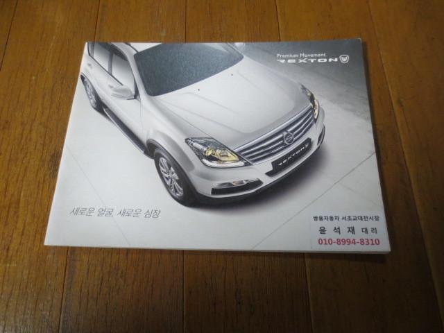 サンヨン レクストン 韓国本国仕様 本カタログ 2012.9発行