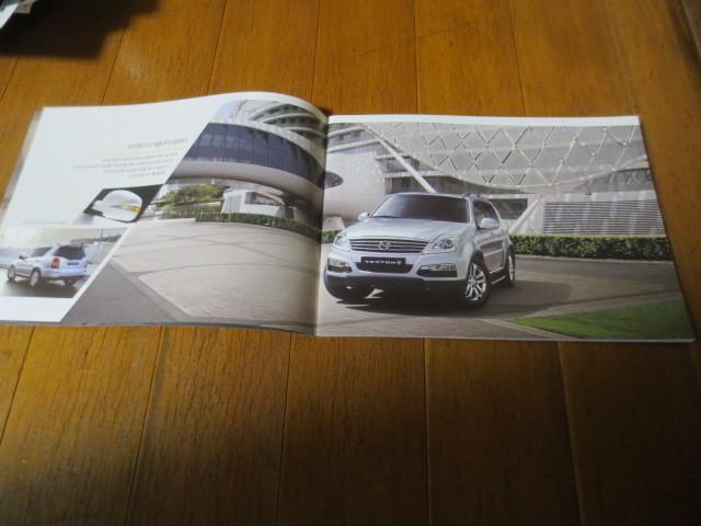 サンヨン レクストン 韓国本国仕様 本カタログ 2012.9発行 _画像3