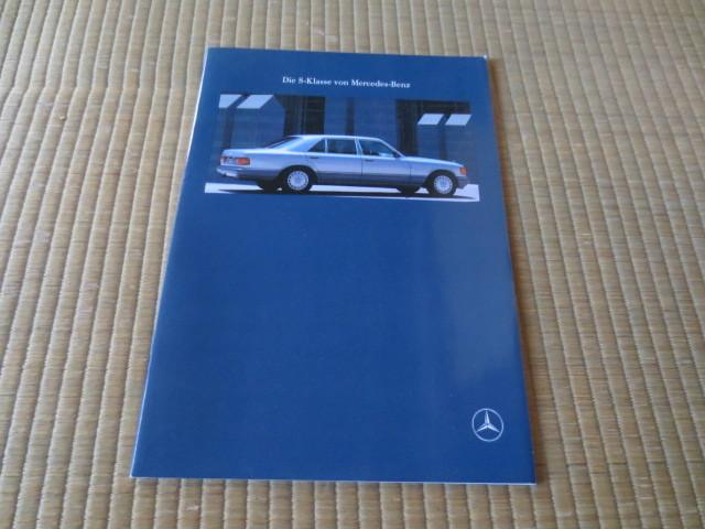 W126系 メルセデスベンツ Sクラスセダン ドイツ本国仕様 本カタログ 1989.7発行