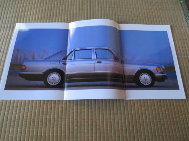 W126系 メルセデスベンツ Sクラスセダン ドイツ本国仕様 本カタログ 1989.7発行 _画像2