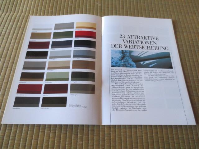W126系 メルセデスベンツ Sクラスセダン ドイツ本国仕様 本カタログ 1989.7発行 _画像4