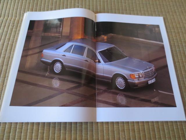 W126系 メルセデスベンツ Sクラスセダン ドイツ本国仕様 本カタログ 1989.7発行 _画像3