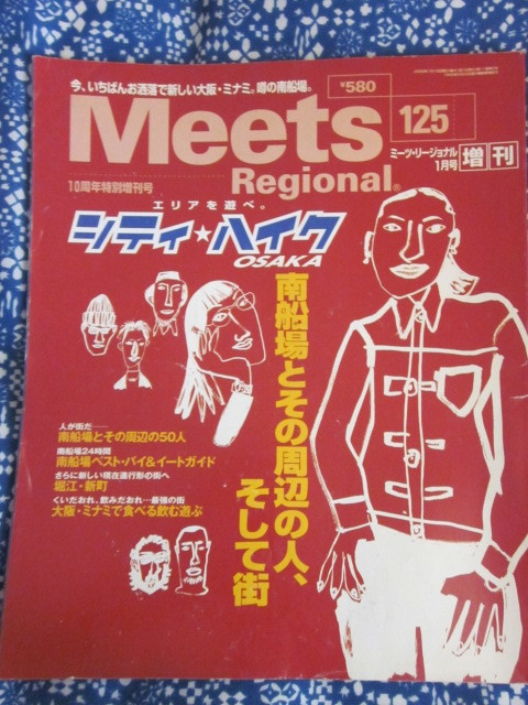 Rare rare books ● MeetsRegional Meets Regional * 10 anniversary special extra number * Minamisenba the people of its surroundings and the city * South * January 2000,