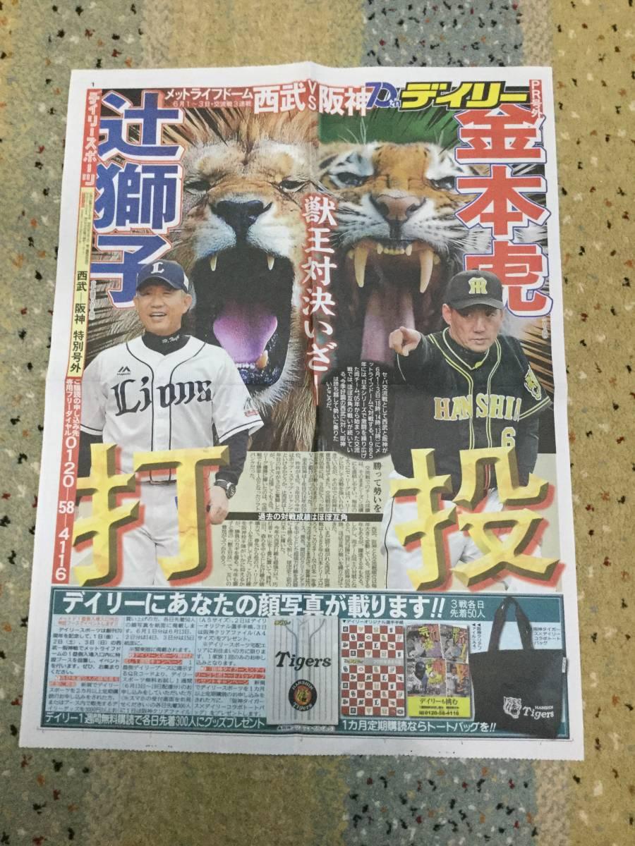 阪神 デイリー スポーツ