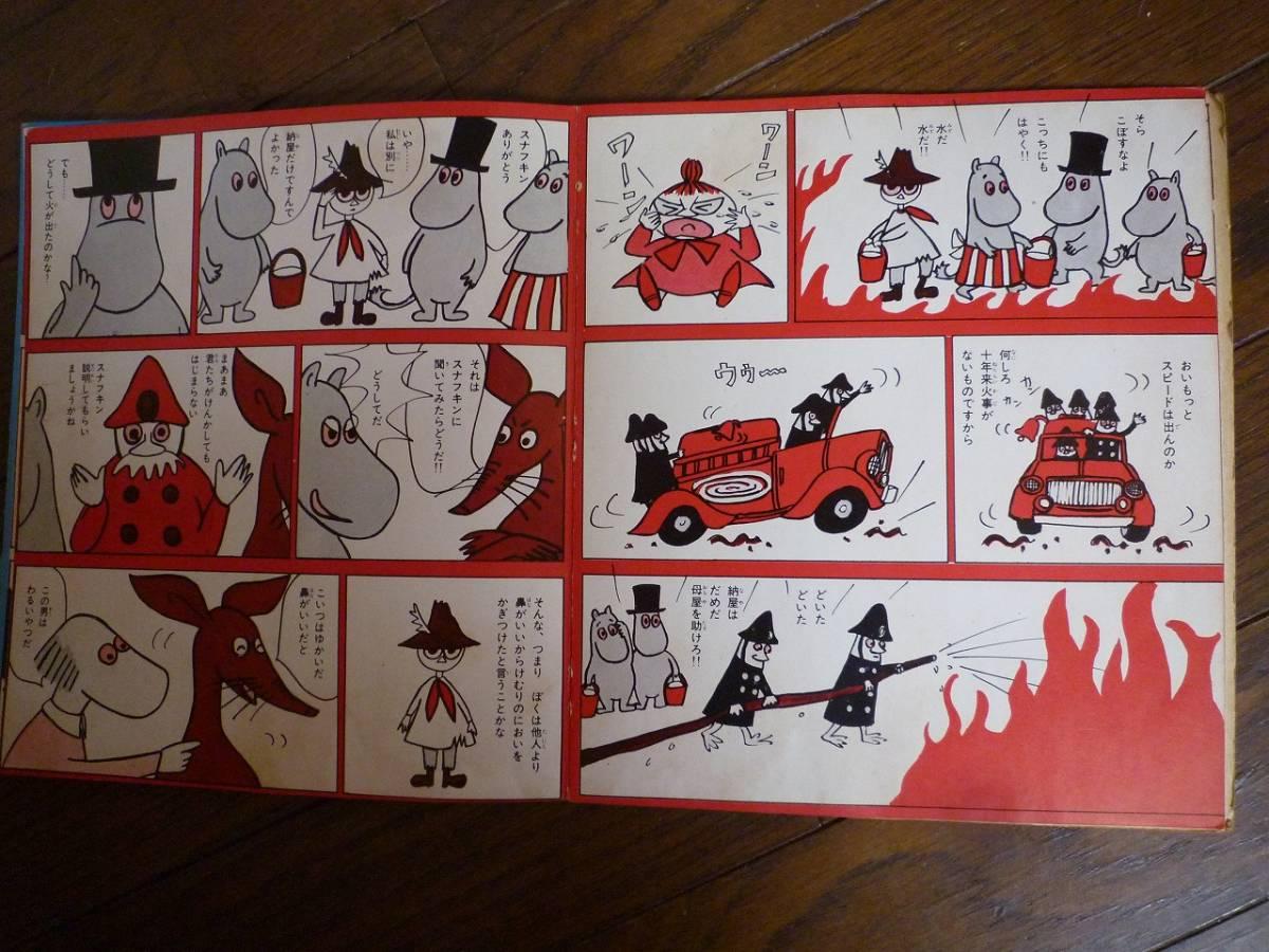 ソノシート☆ ムーミンのうた ノンノンのうた 放火犯人はだれだ ☆ノイズあり_画像5