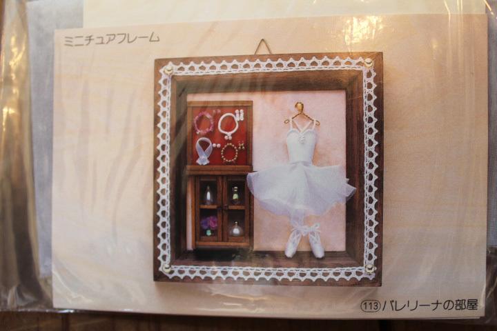 未作成【フェリシモ ミニチュアフレームの会】113 バレリーナの部屋 手作りキット_画像1