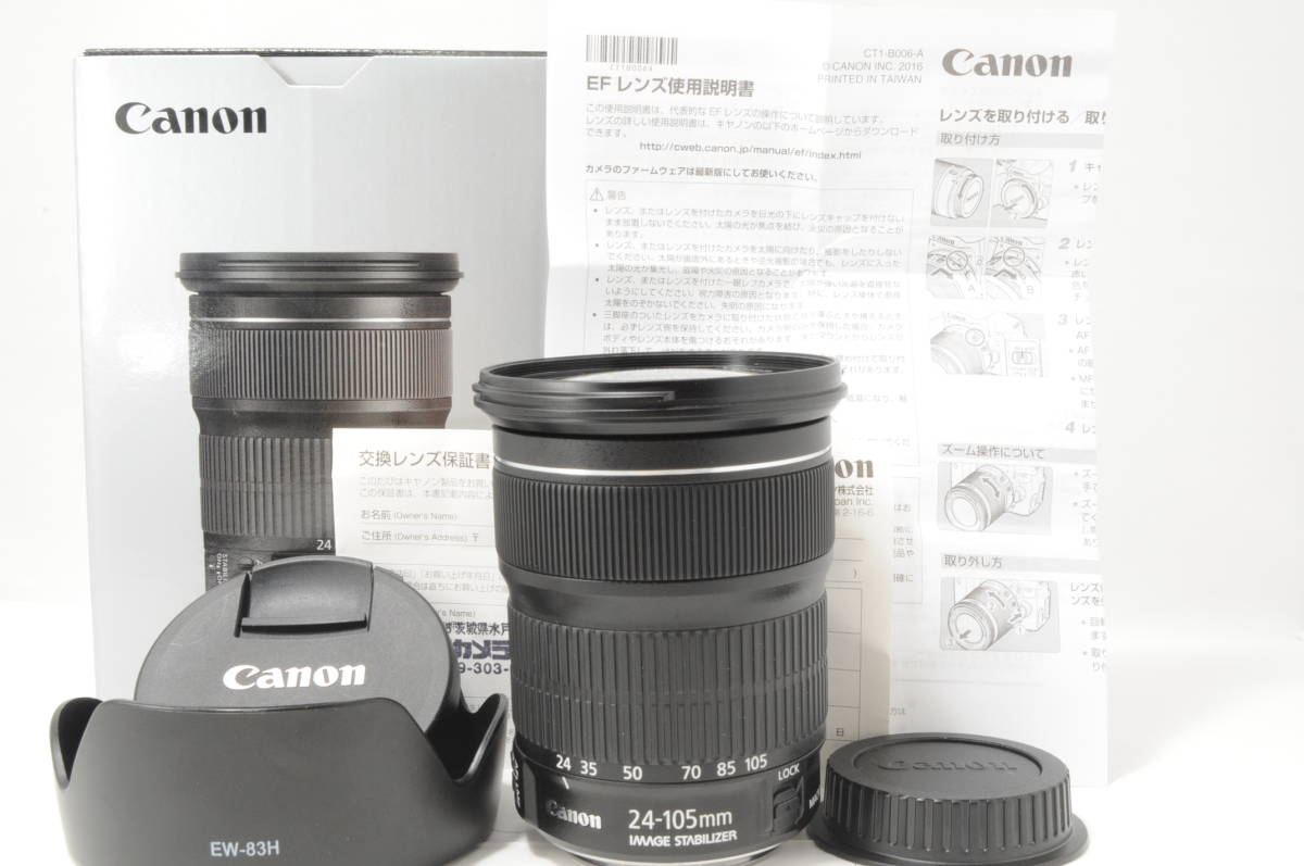 ☆ほぼ新品☆Canon キャノン EF 24-105mm F3.5-5.6 IS STM 《安心の6ヶ月保証》W08A18027
