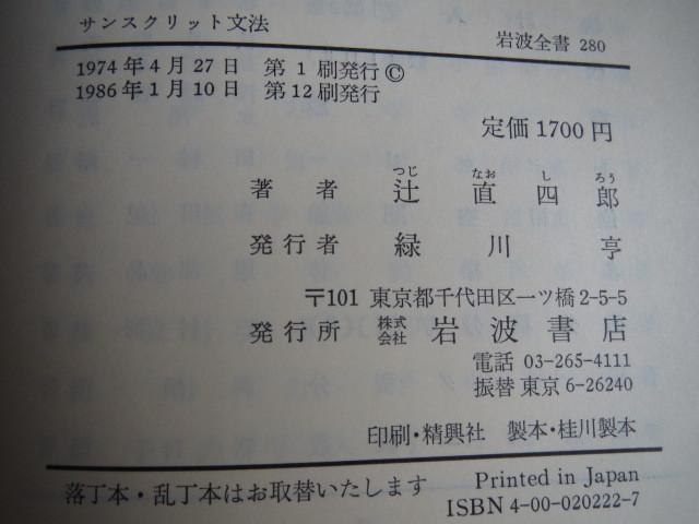 古本「サンスクリット文法」辻直...